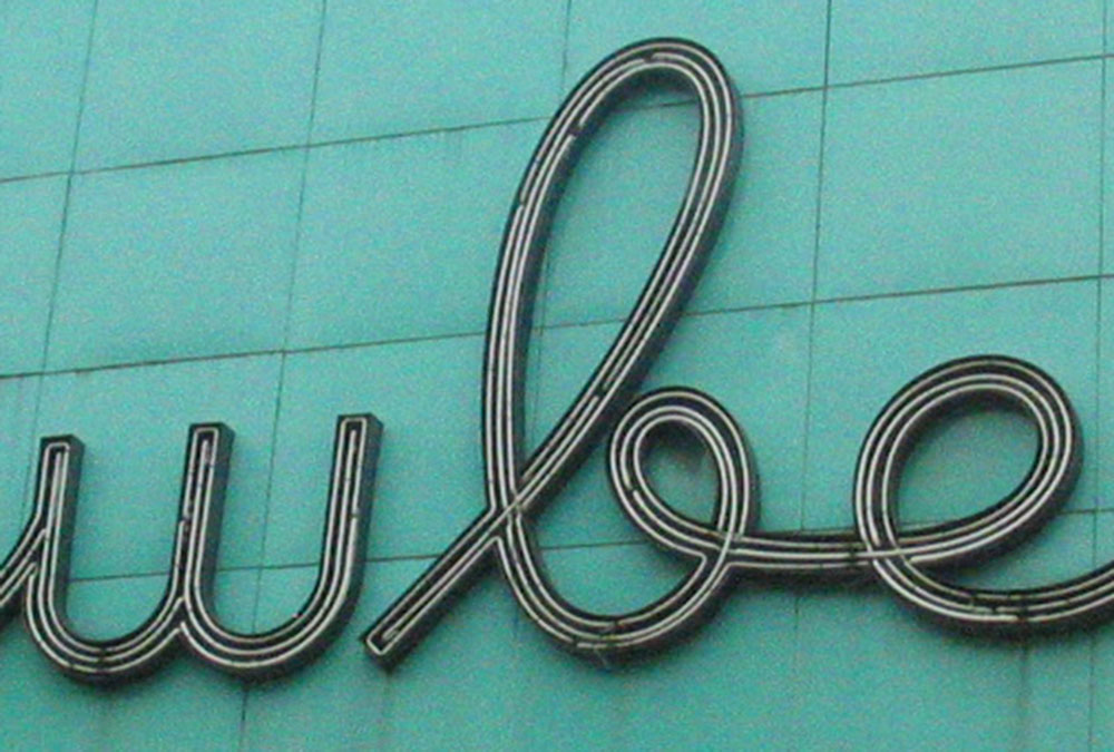 Detail of J.J. Newberry Co. department store sign, Owego, New York.